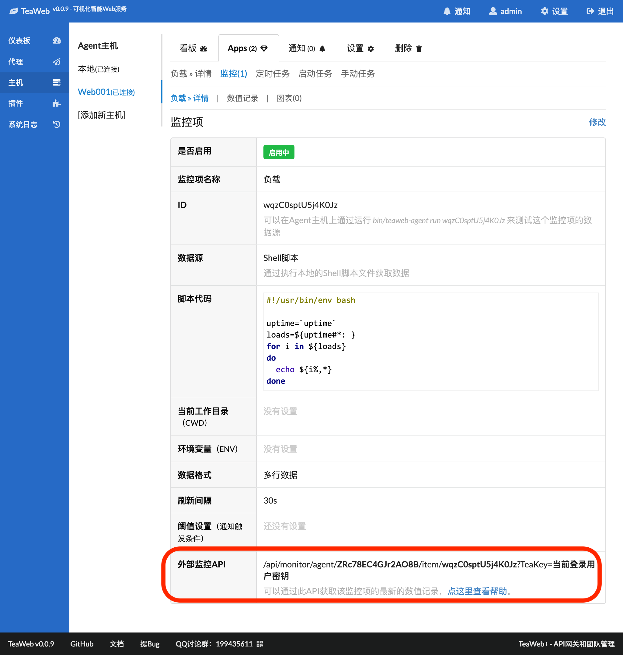 api_monitor_agent_item.png