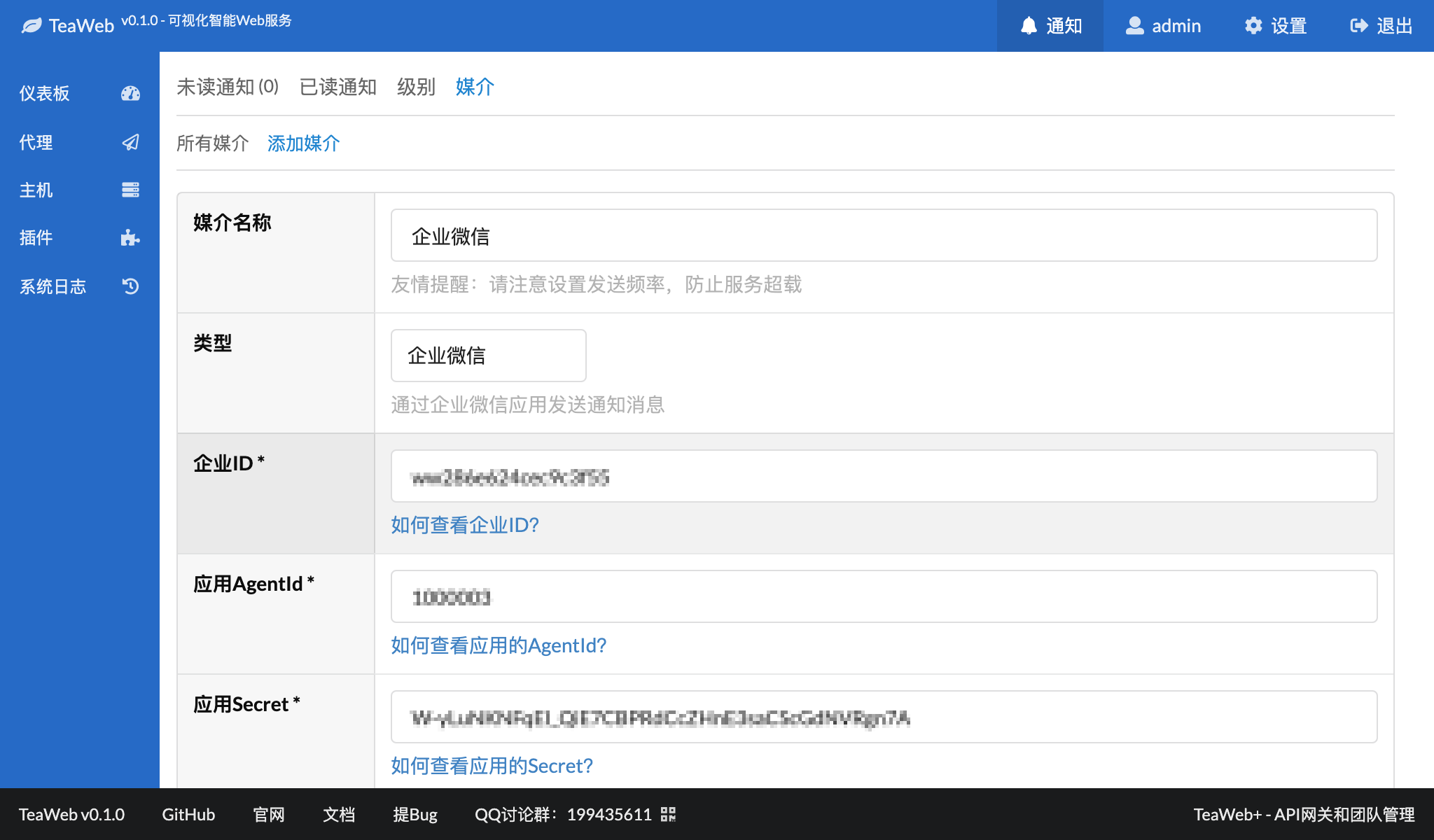 qiye-weixin10.png