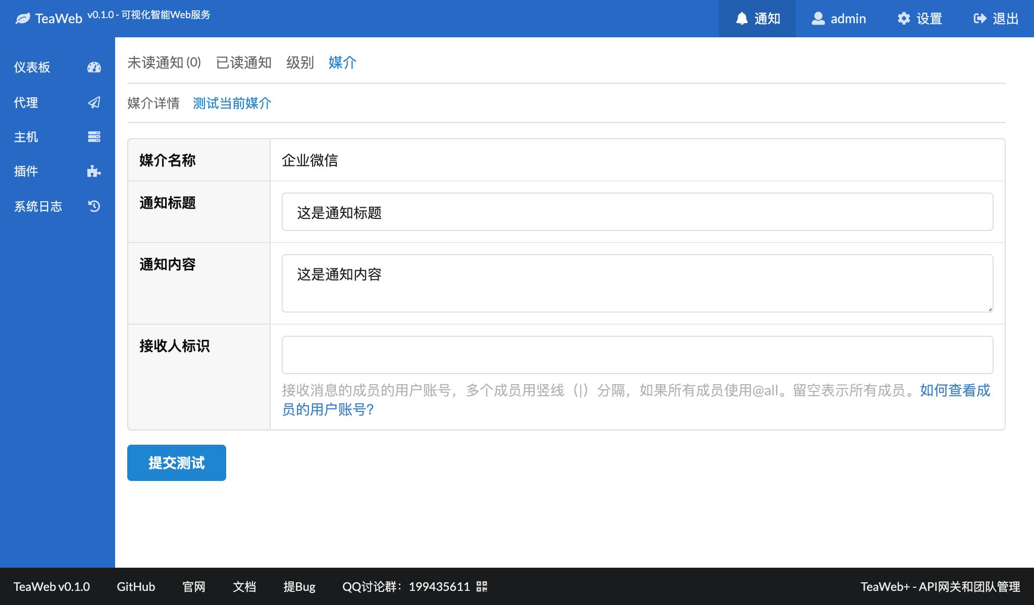 qiye-weixin11.png