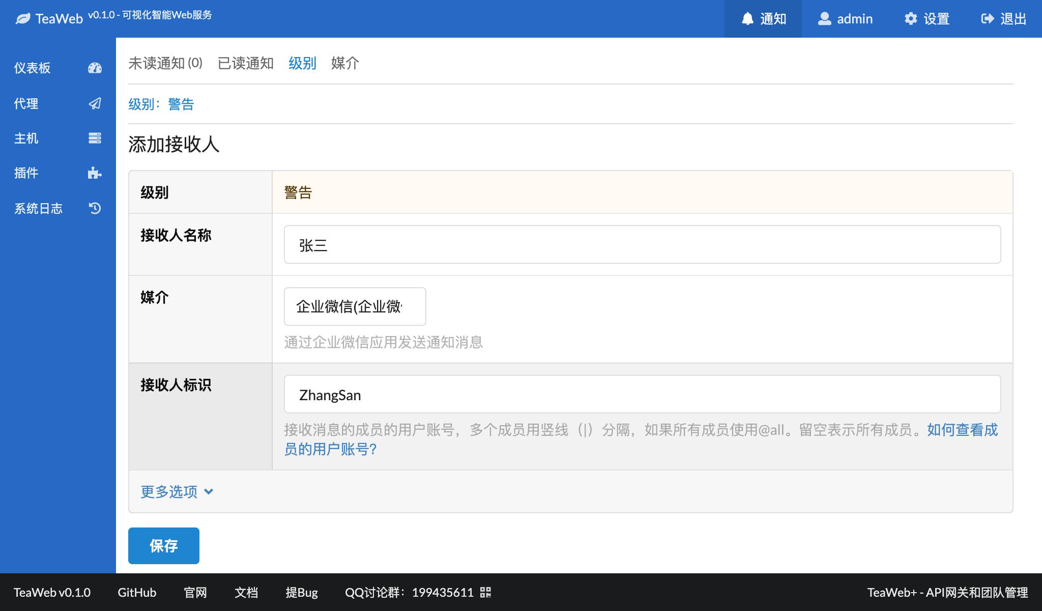 qiye-weixin12.png
